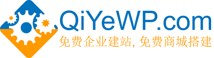 免费企业建站- 自助建站| 自助建站系统| 免费WordPress建站服务
